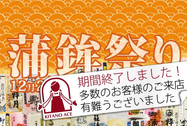 北野エース 蒲鉾祭り2014開催!期間は12月26日(金)〜12月31日(水)