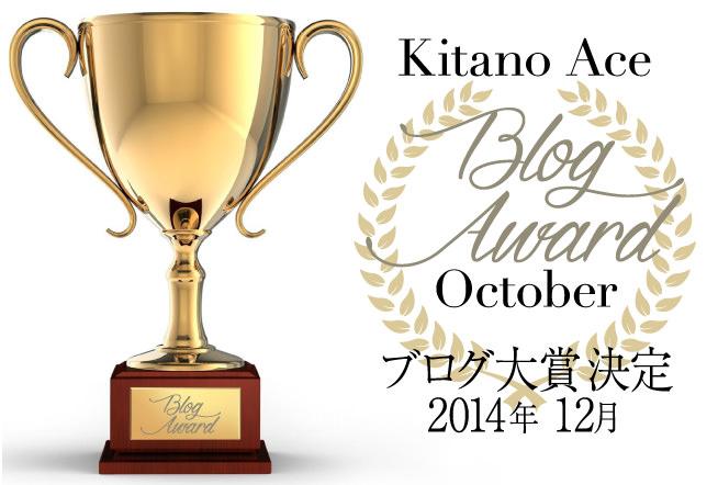 北野エース 10月のブログ大賞決定!!