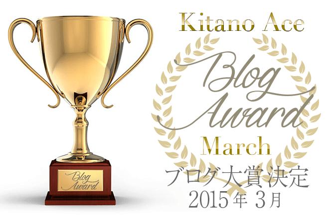 北野エース 2015年3月のブログ大賞決定!!