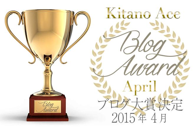北野エース 2015年4月のブログ大賞決定!!