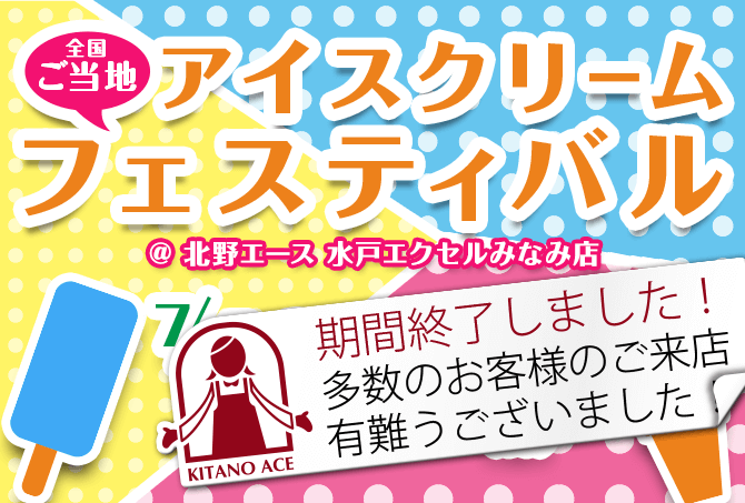 「ご当地アイスクリームフェスティバル」開催!
