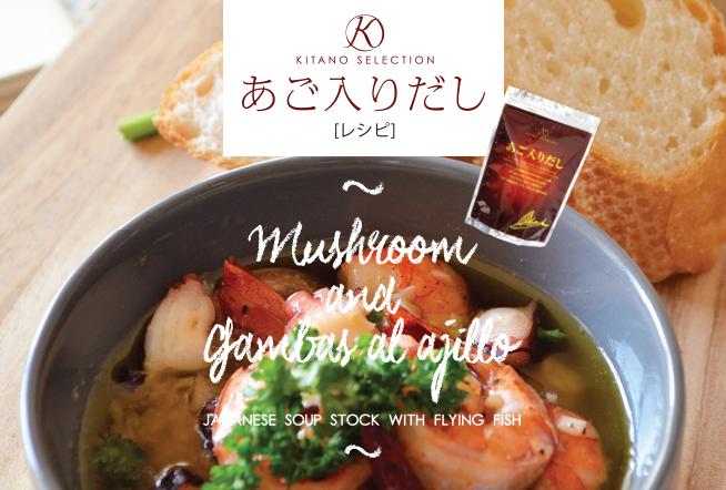 野エース 11月レシピ:KITANO SELECTION あご入りだし