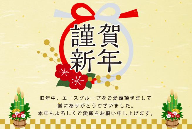謹んで新年のご祝詞を申し上げます。