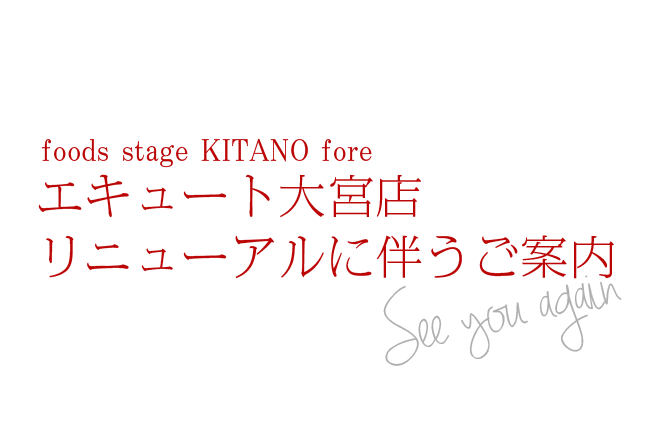 foods stage KITANO fore エキュート大宮店 リニューアルに伴うご案内