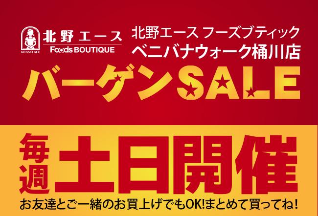 フーズブティック桶川店では毎週土曜・日曜はサプライズ企画のバーゲンSALE開催中!