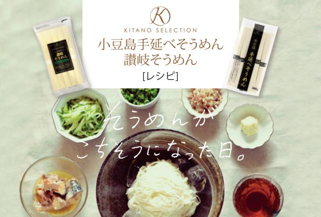 北野エース レシピ:KITANO SELECTION 小豆島手延べそうめん&讃岐そうめん
