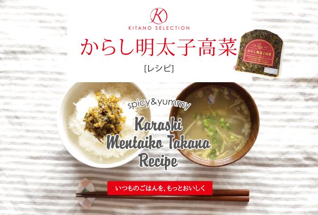 北野エース レシピ:KITANO SELECTION からし明太子高菜