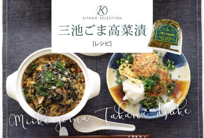 北野エース レシピ:KITANO SELECTION 三池ごま高菜漬