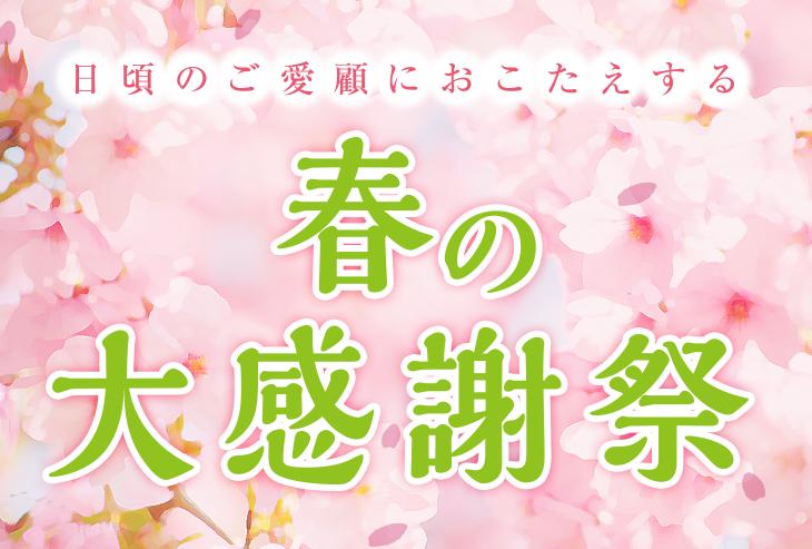 春の感謝祭 実施中!