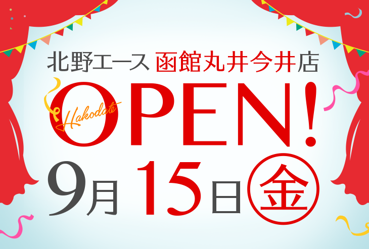 「北野エース 函館丸井今井店」が2017年9月15日(金)にオープンしました!