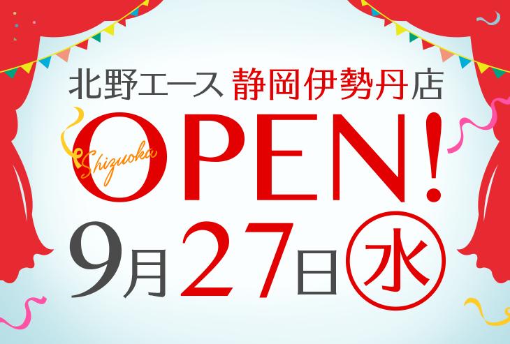 「北野エース 静岡伊勢丹店」が2017年9月27日(水)にオープンしました!