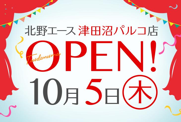 「北野エース 津田沼パルコ店」が2017年10月5日(木)にオープンしました!