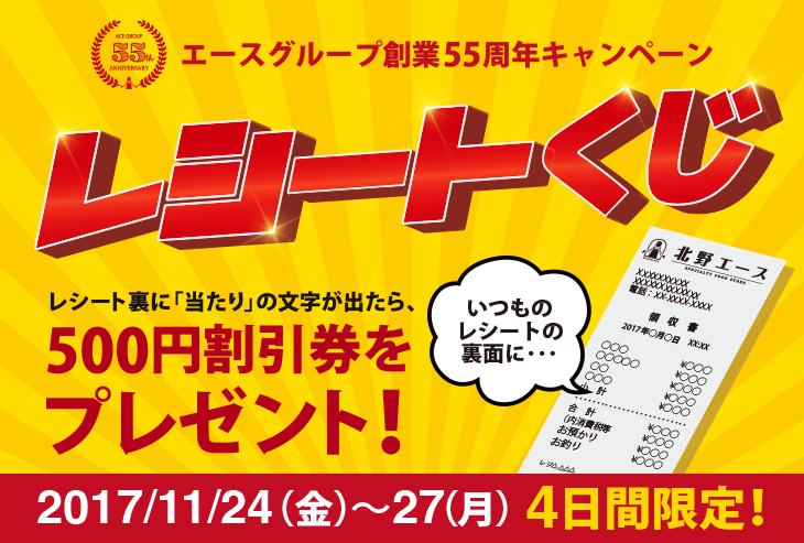 創業55周年キャンペーン レシートくじ