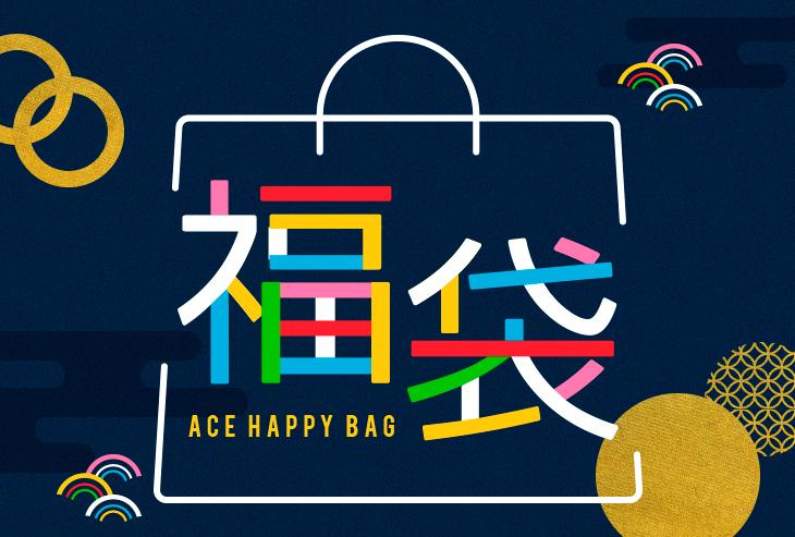 2018年 北野エース「福袋」がまもなく発売!