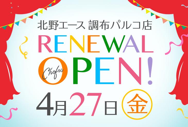 「北野エース 調布パルコ店」がリニューアルオープンしました。