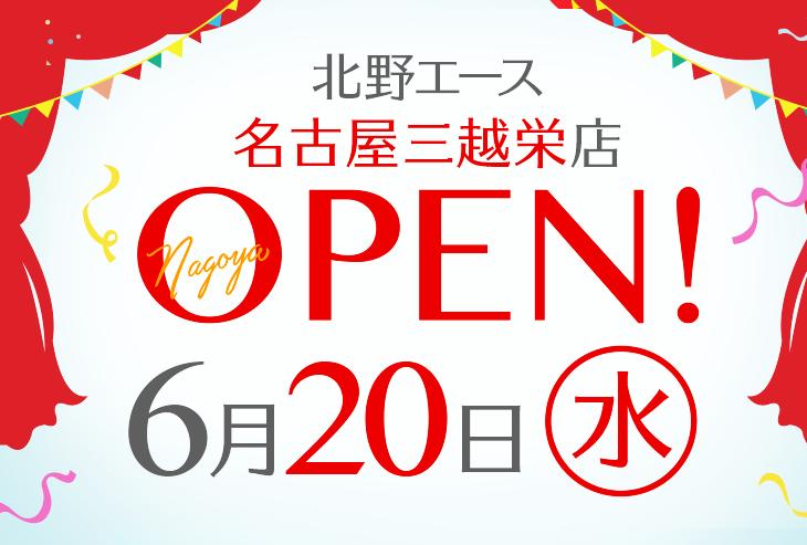 「北野エース 名古屋三越栄店」が2018年6月20日(水)オープンします!