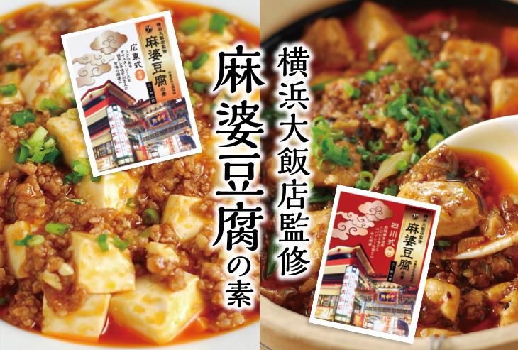 HOKUYA 横浜大飯店監修 麻婆豆腐(広東式 中辛・四川式 辛口)