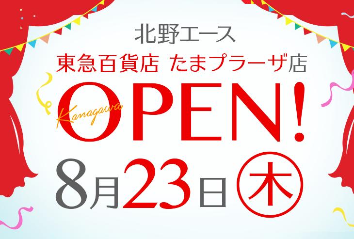 「北野エース 東急百貨店 たまプラーザ店」が2018年8月23日(木)オープンします!