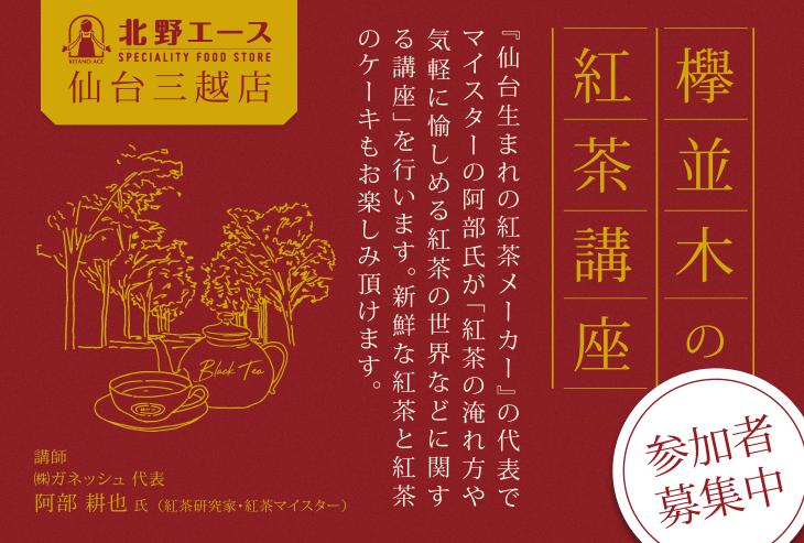 北野エース仙台三越店「欅並木の紅茶講座」開催