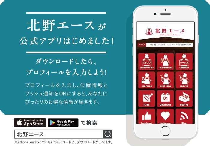 北野エース公式アプリリリース開始致しました!