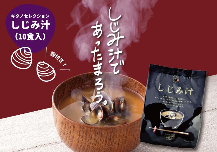 キタノセレクション(HOKUYA) しじみ汁