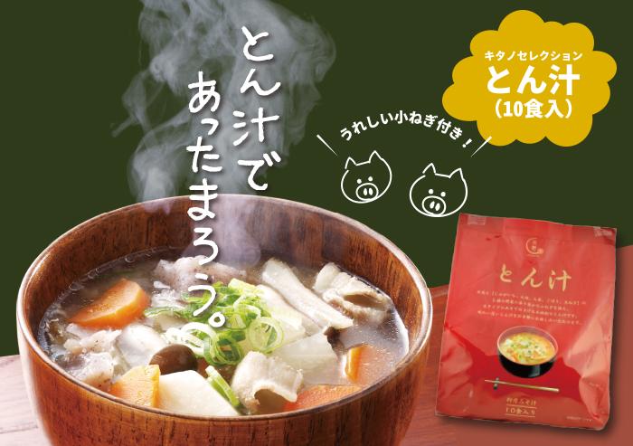 キタノセレクション(HOKUYA) とん汁