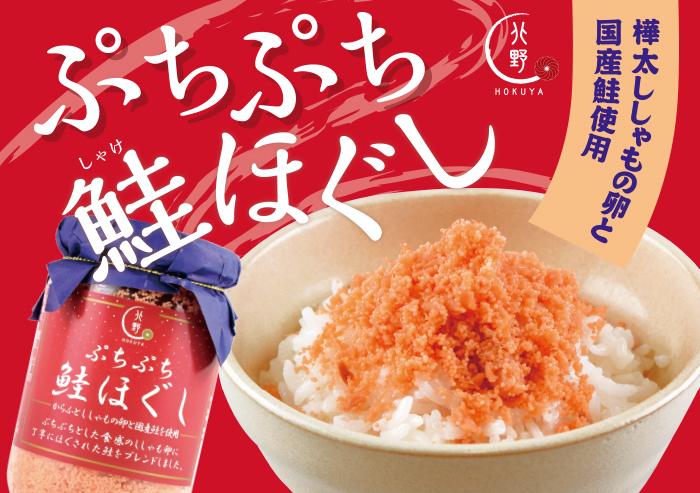 キタノセレクション(HOKUYA) ぷちぷち鮭ほぐし