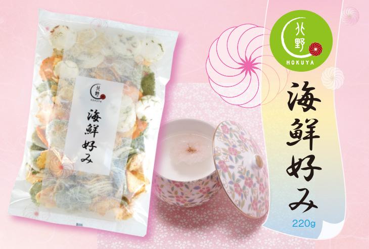 キタノセレクション(HOKUYA) 海鮮好み