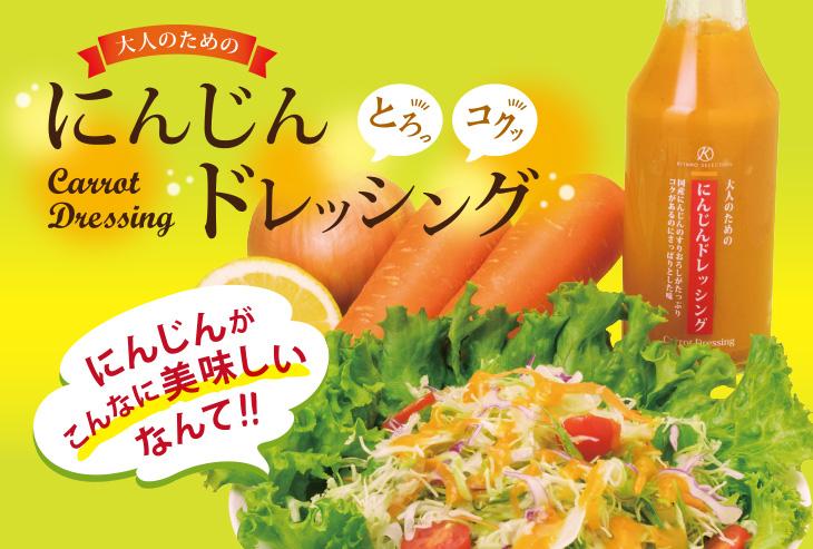 キタノセレクション にんじんドレッシング