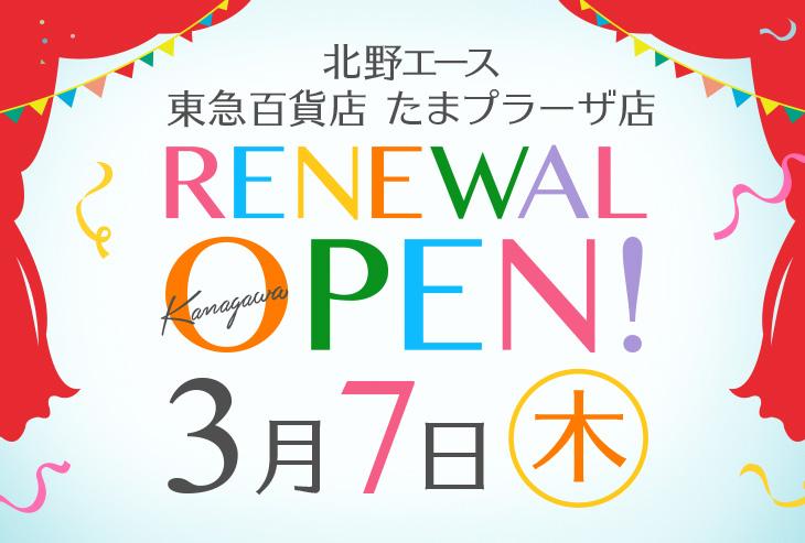 「北野エース 東急百貨店 たまプラーザ店」が2019年3月7日(木)リニューアルオープンしました!