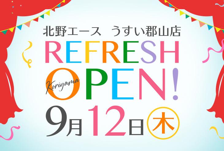 「北野エース うすい郡山店」が2019年9月12日(木)リフレッシュオープンいたしました!