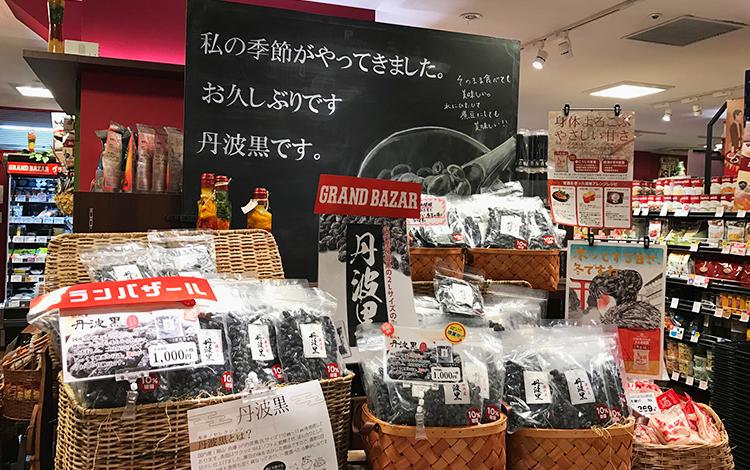 北野エース 福岡パルコ店
