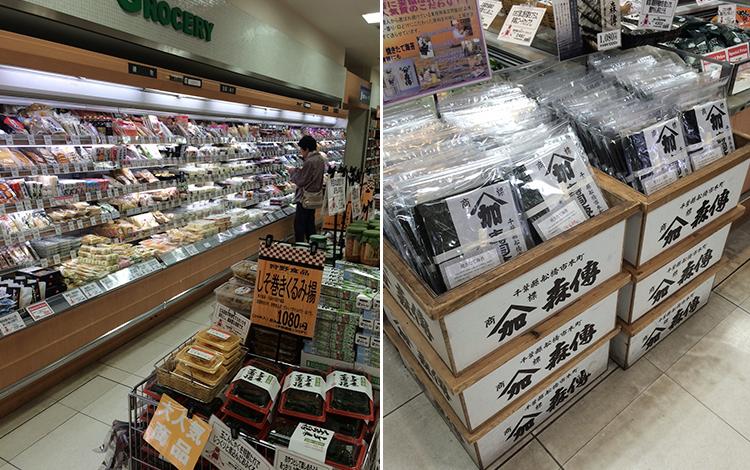 北野エース 東武船橋店