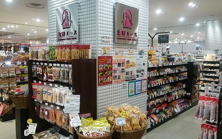 北野エース 東武栃木店