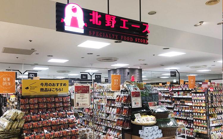 北野エース 盛岡カワトク店