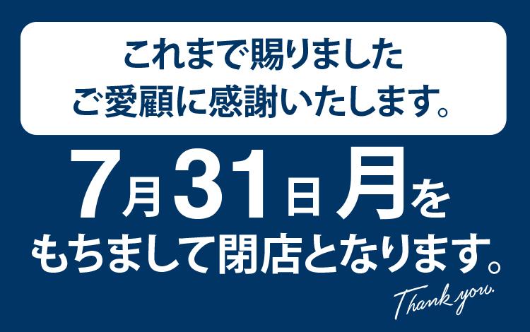 北野エース 大丸浦和パルコ店