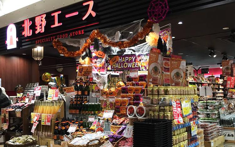 北野エース CIAL桜木町店