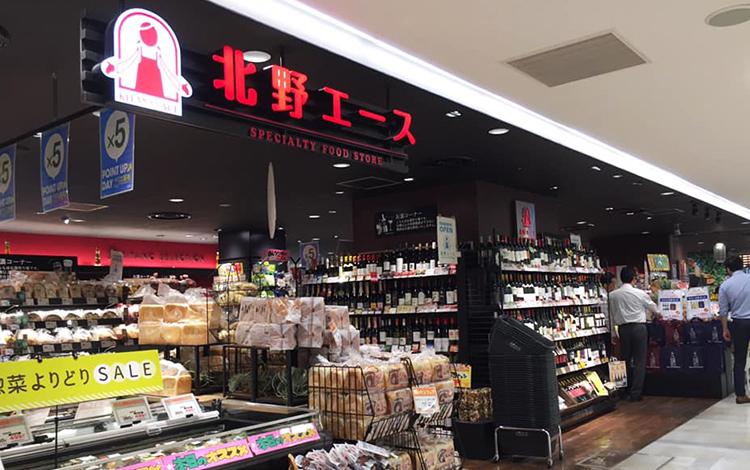 北野エース ペリエ稲毛店