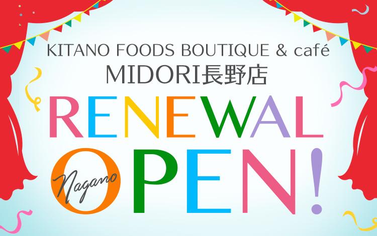 KITANO FOODS BOUTIQUE & café MIDORI長野店