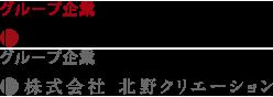 株式会社北野クリエーション