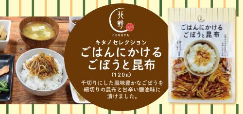 キタノセレクション(HOKUYA) ごはんにかけるごぼうと昆布